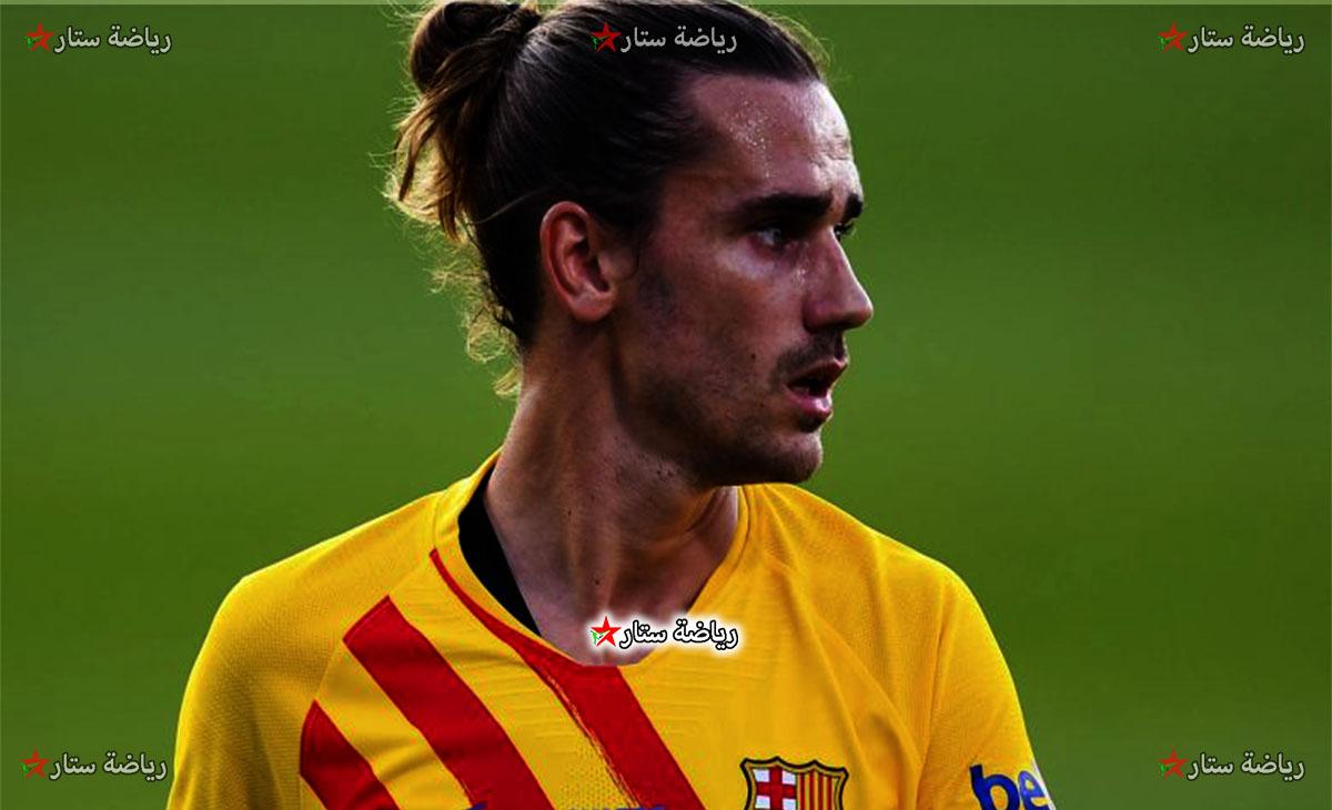 برشلونة حول اللاعب جريزمان