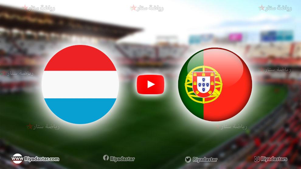 مباشر مباراة البرتغال ضد لوكسبرغ