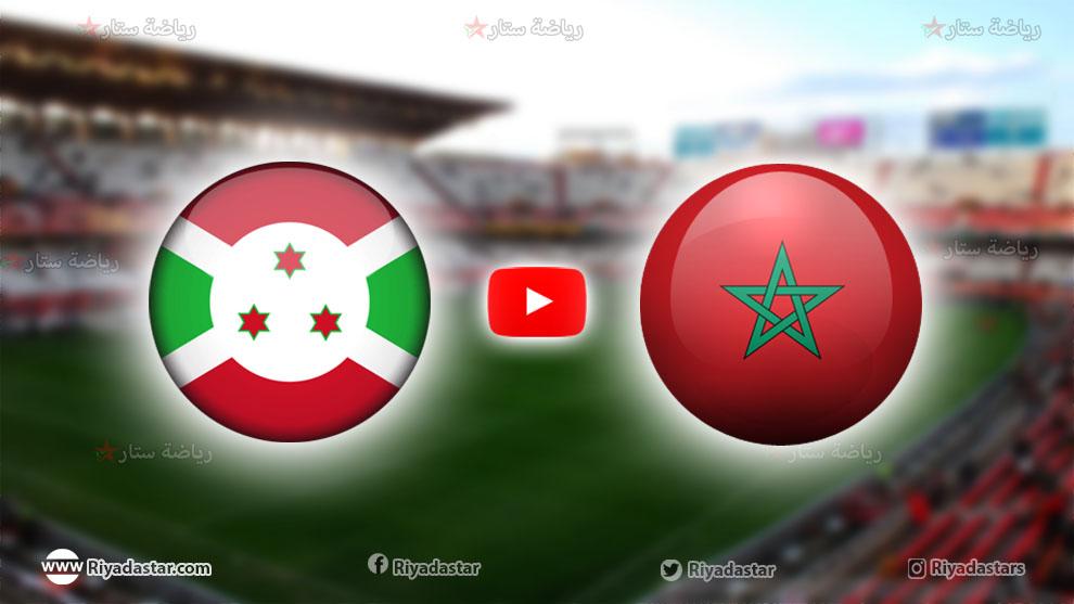 مباشر مباراة المغرب ضد بوروندي اليوم
