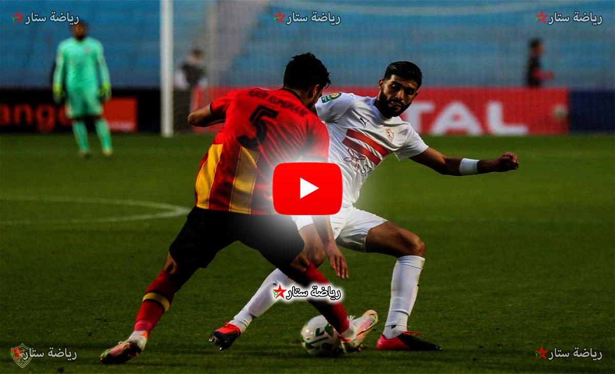 مباراة الزمالك والترجي في دوري أبطال أفريقيا