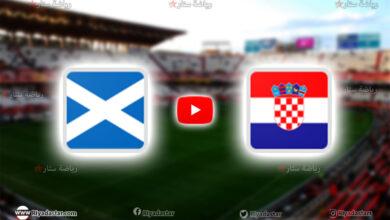 مباشر مباراة كرواتيا واسكوتلندا بطولة اليورو